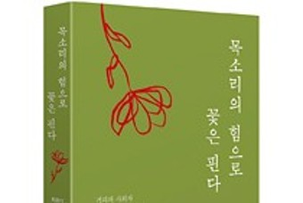 '목소리의 힘으로 꽃은 핀다' 서평단 모집