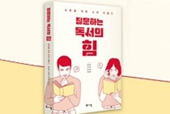 '질문하는 독서의 힘' 온라인 독서 모임 책 지원