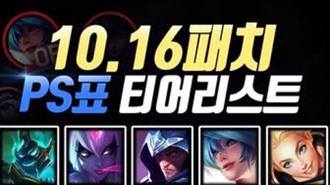 10.16패치 PS표 티어리스트