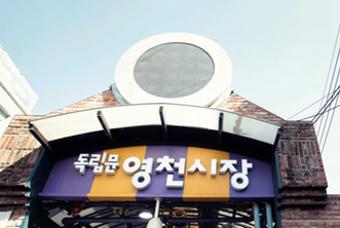 서울 영천시장과 천연동 골목 이야기
