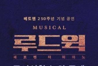 뮤지컬 <루드윅: 베토벤 더 피아노> 녹화중계