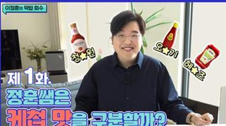 헤인즈, 오뚜기, 청정원 케첩맛 구분 가능???