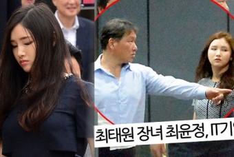 28세에 품절녀된 SK 최태원 회장 친딸, 남편따라 미국행?