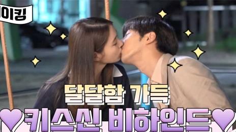 ※키스신 메이킹 대공개※ 달콤함이 넘치는 촬영현장♥