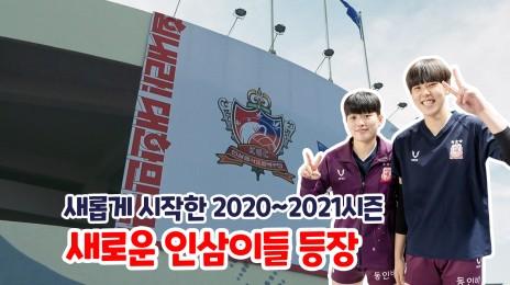 [KGC인삼공사] 2020~2021시즌 개막! 막둥이들의 첫 경험