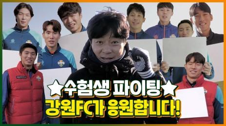 수험생 한국영 만점?!! 강원FC 수능 응원 영상