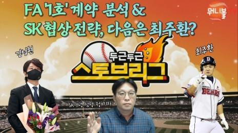 FA 김성현 1호계약 '뒷이야기'/SK 이젠 최주환 영입 총력/내친김에 오재일도 예의주시?