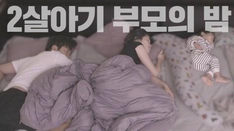 결혼하고 싶어지는 영상 (feat.육아 분담의 중요성)