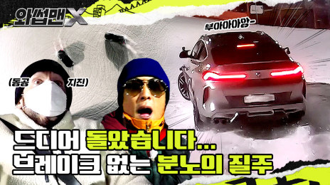 [와썹맨X] 웃음기 싹 뺐습니다..아찔한 슬로프 등반! 브레이크 없는 분노의 질주🔥ㅣEP.3