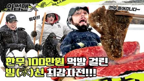 [와썹맨X] 한우 100만원 먹방 걸어봅니다! 이 구역 최고의 빙(氷)신은?😂ㅣEP.4