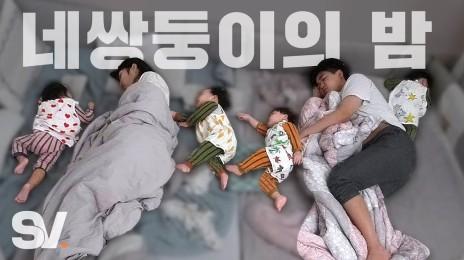 엄마 아빠가 잠든 사이 네쌍둥이가 깨면 생기는 일 [모두가 잠든 밤]