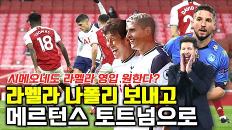 '손흥민 외면' 라멜라 나폴리 이적설 '메르턴스 토트넘으로?!' (이탈리아 언론 보도 해설)
