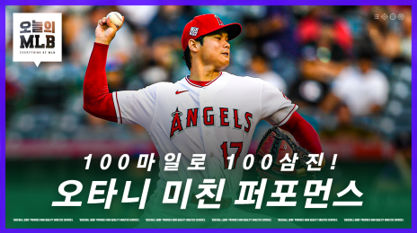 '승리투수 & 결승타' 오늘도 대기록 소환한 오타니