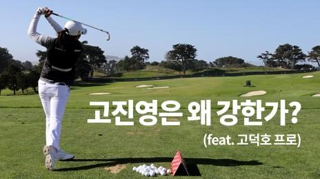 고진영은 왜 강한가? (feat. 고덕호 프로)