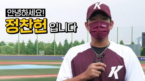 새롭게 팀에 합류한 정찬헌 선수! (07.28)