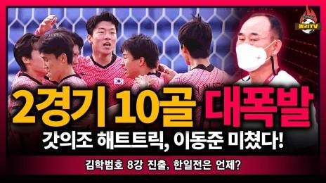 [분석] '8강 진출' 김학범호가 점점 더 강해지는 3가지 이유 (온두라스전 리뷰)