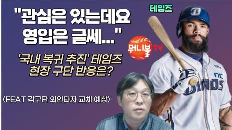 """[취재파일] """"매력 떨어져""""...테임즈 복귀설, 국내 구단 반응은 '글쎄'"""