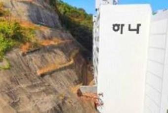 """""""왜 저렇게 만들었지"""" 절벽에 파묻혀있는 인천의 한 아파트"""