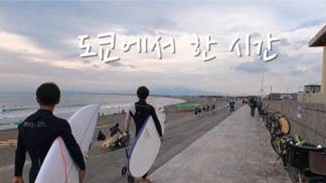도쿄에서 한 시간, 이런 해변이? 요즘 일본 모습 궁금하다면?