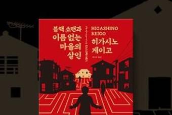 최초 공개! 블랙 쇼맨과 이름 없는 마을의 살인