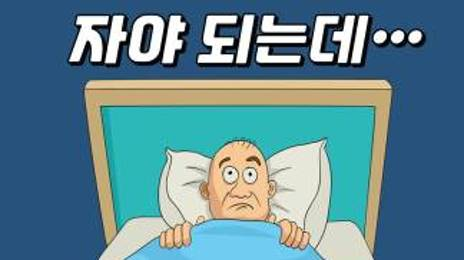 잠을 자지 않았을 때, 당신의 몸과 뇌에서 벌어지는 끔찍한 일들!