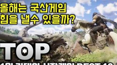 기대의 신작게임 BEST TOP 10!!