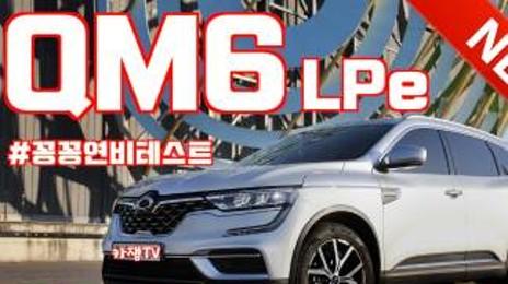 르노삼성 뉴 QM6 LPe 겨울 연비 시승기(Renaultsamsung New QM6 LPe review)