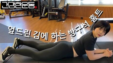1월 25일 운동 - 건강한운동