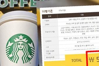 스타벅스 라이벌 된 토종 브랜드의 창업 비용
