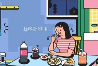 새해 다이어트 결심, '가짜식욕' 다스려야!