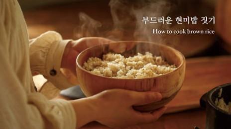 현미밥 부드럽게 짓는 방법