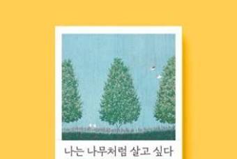 나무가 갑자기 성장을 멈추고 1년 쉬는 이유