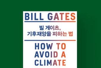 빌 게이츠가 직접 쓴 책, 10년간 연구한 그 주제!