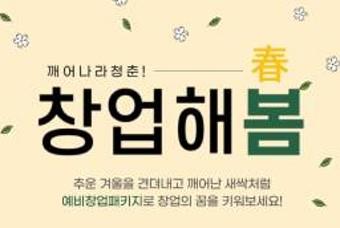 서울과학기술대학교 예비창업패키지 창업기업 모집