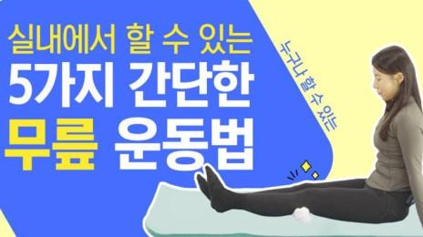 4월 9일 운동 - 서울나우병원 분당본원
