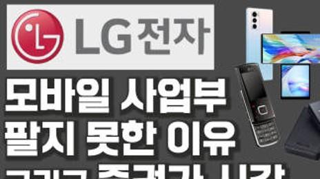 LG전자 '모바일사업 철수' 왜 매각 못했나?