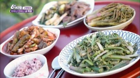 남해 땅두릅으로 차린 밥상