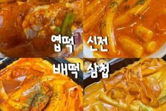 요즘 핫한 로제 떡복이 4개 브랜드 비교해봄!