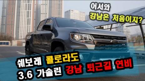 쉐보레 콜로라도 3.6 픽업트럭 강남 연비 테스트