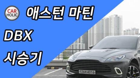 [시승기] 스펙 좋고, 경력까지 갖춘 '슈퍼 신입' - 애스턴마틴 DBX 시승기