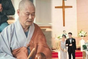 불교집안vs기독교집안. 결혼식 놓고 양가 난리났음ㅠ