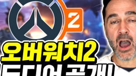 오버워치2의 자세한 내용이 드디어 공개됩니다!
