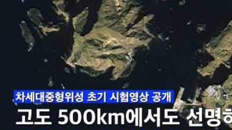 고도 500km 우주에서 지상 50cm 물체를 구별한다