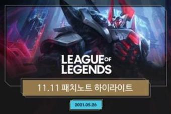 11.11 LoL 패치노트 하이라이트