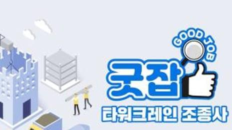 건설현장의 꽃 타워크레인, 타워크레인 조종사의 하루!