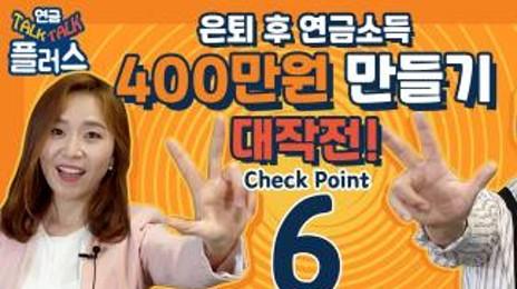 은퇴 후 연금소득 400만원 만들기 대작전!!!