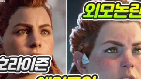 PS5 독점작 호라이즌 포비든 웨스트 주인공 에일로이 외모논란?
