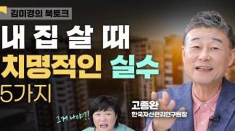 🏢🏡부동산 폭락 와도! 오르는 집 고르는 방법 - 김미경의 북토크
