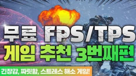 무료 FPS&TPS 게임 추천
