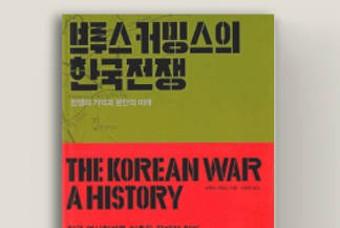 서로 다른 기억법 : 미국, 북한, 한국